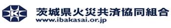 茨城県火災共済協同組合